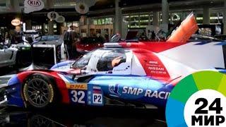 BR1 – новое слово в технике: у России есть шанс выиграть гонку в Ле-Мане - МИР 24