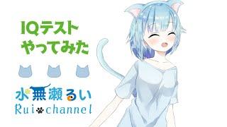 IQテストをやってみた猫又JC【水無瀬るい/2018年版】