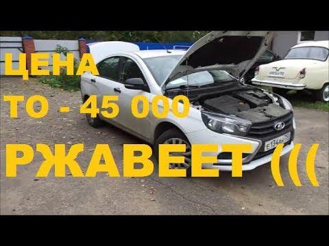 ЛАДА ВЕСТА  - ВСЁ РЖАВЕЕТ, ТО-45 000