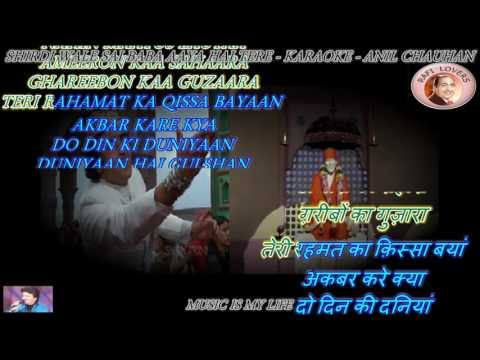 Shirdi Wale Sai Baba  - Karaoke With Scrolling Lyrics Eng. & हिंदी