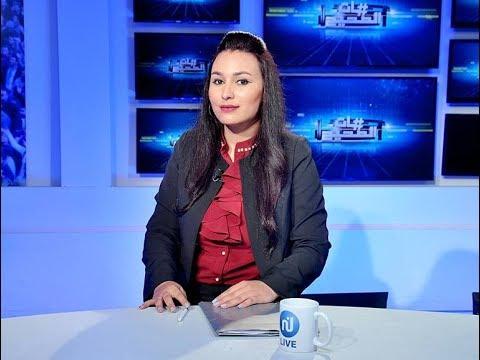 هات الصحيح الجزء الثاني : الإتحاد العام لطلبة تونس يقرر الدخول في إضربات ويدعو الشاهد إلى الإستقالة مع الضيفة أماني ساسي -قناة نسمة