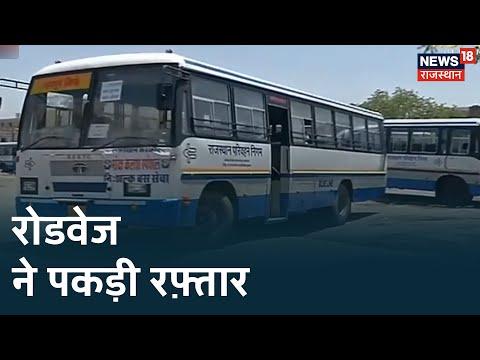 Unlock-1.0: Rajasthan में आज से 200 मार्गों पर रोडवेज का संचालन शुरू