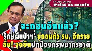 'รักษ์ผืนป่าฯ' จ่อถอนตัวรัฐบาลอีกราย ลั่น! จุดยืนปกป้องทรัพยากร