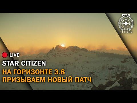 🚀 Star Citizen: На Горизонте 3.8 | Призываем Новый Патч | Стрим
