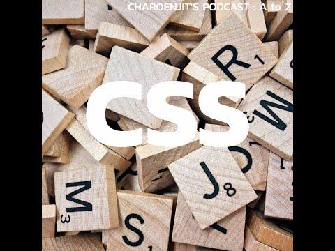 หุ้น CSS | A to Z SS2 EP3