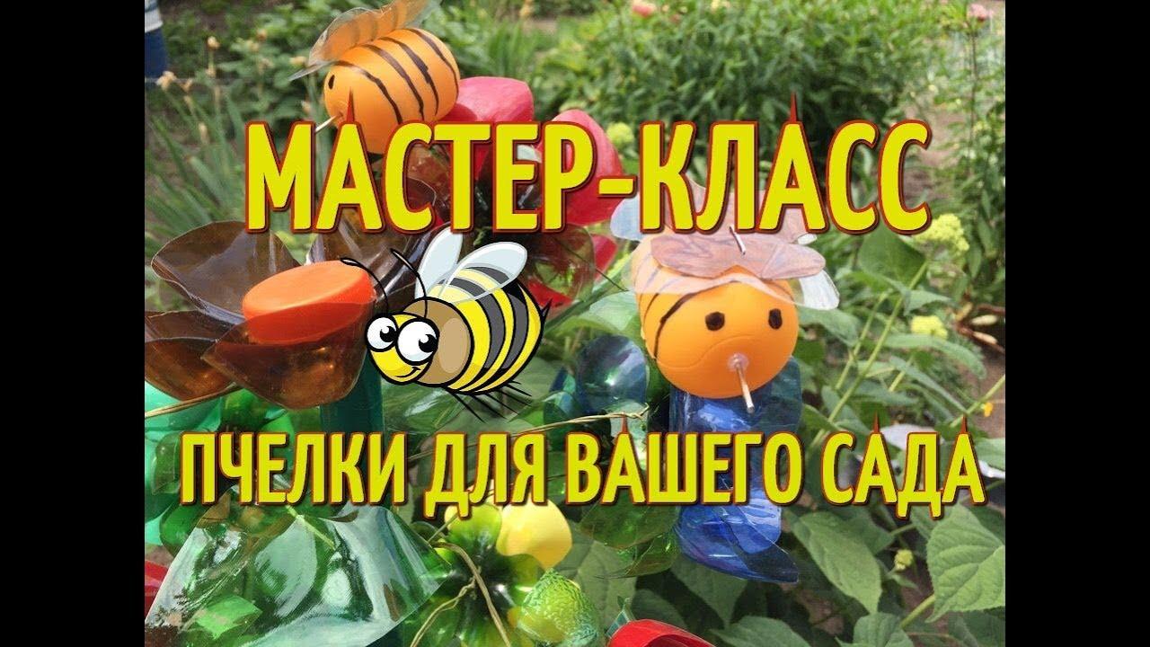 Декоративные пчелки своими руками. Поделка для сада и дачи.