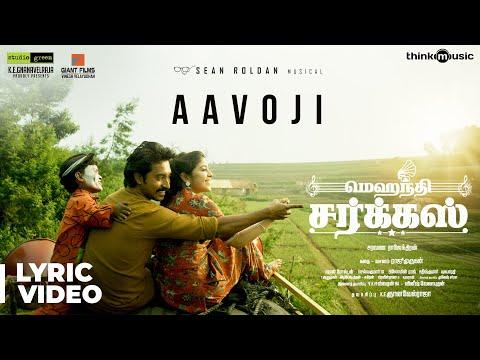 Mehandi Circus | Aavoji Song Lyrical Video | Sean Roldan | Madhampatty Rangaraj, Swetha Tripathi