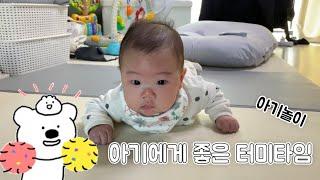 랑튜브 - 3개월 아기와 놀아주기 터미타임 아기 신체놀…