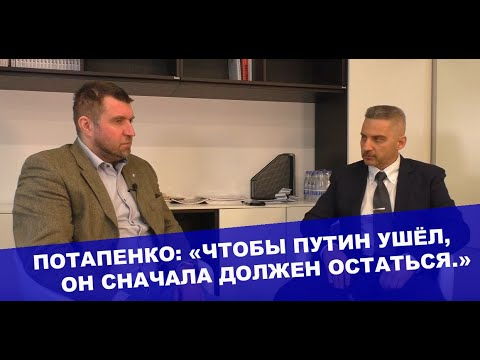 Потапенко  о Путине, транзите и оппозиции.