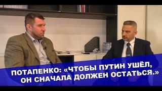 потапенко  о Путине, транзите и оппозиции