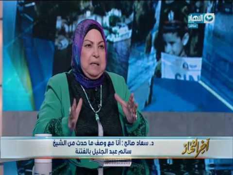اخر النهار- الحلقة الكاملة  ( لقاء مع د. سعاد صالح - الخطاب الديني وإعلام قيم المواطنة)