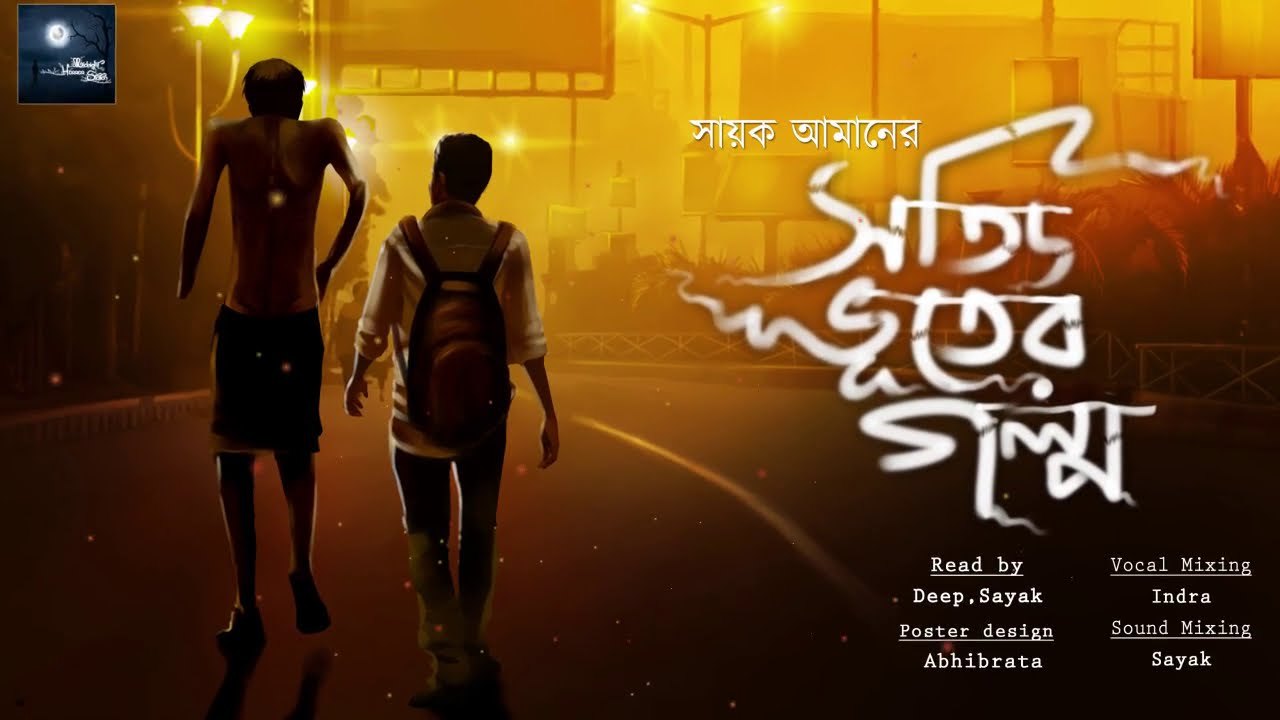 সত্যি ভূতের গল্প - Midnight Horror Station | Rj Deep | Sayak Aman | Suspense | True Ghost Story