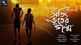 সত্যি ভূতের গল্প - Midnight Horror Station | Rj Deep | Sayak Aman | Suspense | True Ghost Story