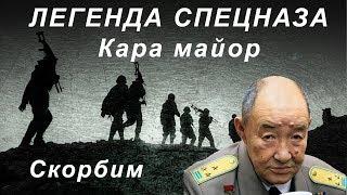 Казахстан прощается с легендой Афганской войны