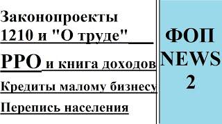"""ФОП NEWS #2 : опять о РРО, законопроекты 1210 и """"О труде"""", кредиты и перепись населения"""