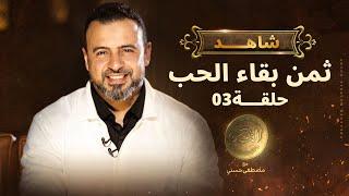 الحلقة الثالثة - ثمن بقاء الحب - مصطفى حسني - EPS 3- El-Taman - Mustafa Hosny