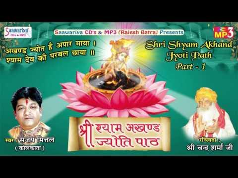 Shri Shyam Akhand Jyoti Path | Part 1 | Sanjay Mittal (kolkata ) | Shri Chandra Sharma Ji #Saawariya