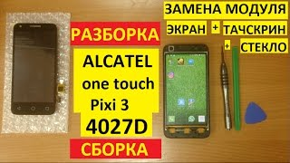 Разборка сборка Alcatel One Touch Pixi 3 4027D Замена модуля экран,тачскрин,стекло