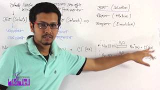 02. Solute, solvent and solution Part 01 | দ্রব, দ্রাবক ও দ্রবণ পর্ব ০১ | OnnoRokom Pathshala thumbnail