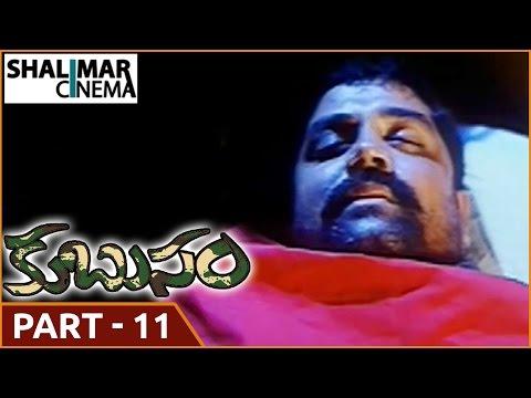 Kubusam Movie || Part 11/13 || కుబుసం సినిమా || Sri Hari, Swapna || Shalimarcinema