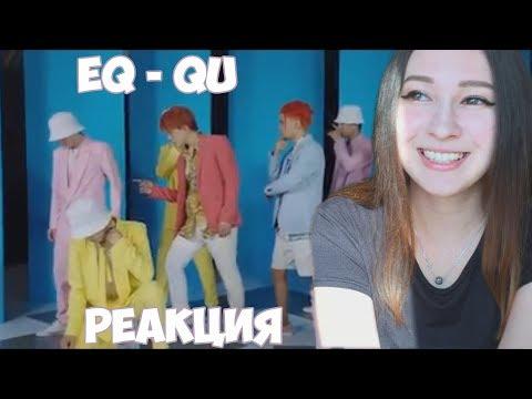 РЕАКЦИЯ НА EQ - QU / Q-POP REACTION