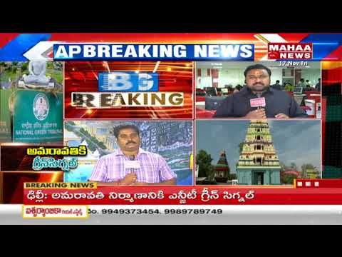 Line Clear For AP Capital Amaravathi Construction With NGT Verdict | Mahaa News