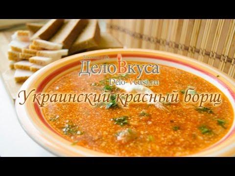 Настоящий украинский борщ пошаговый рецепт с фото