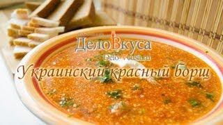 Как готовить красный борщ (украинский) - рецепт от Дело Вкуса