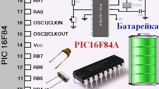 1. Знакомство с микроконтроллером PIC16F84A (Урок 1. Теория)