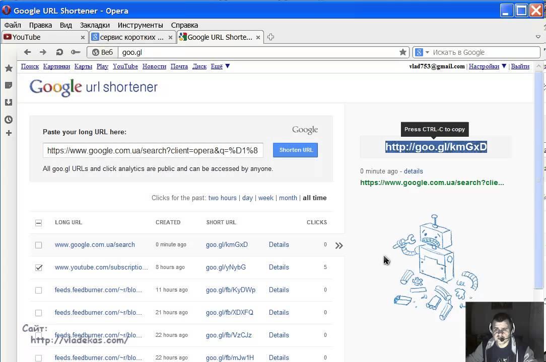 Как сделать ссылку короткой в гугле 660