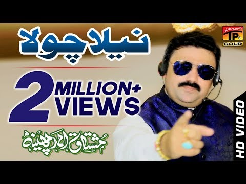 Zalima Nila Chola - Mushtaq Ahmed Cheena -  Latest Song 2017 - Latest Saraiki Song 2017