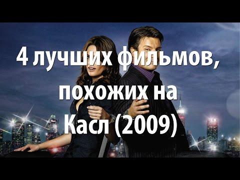 Касл 4 сезон 4 серия саундтрек