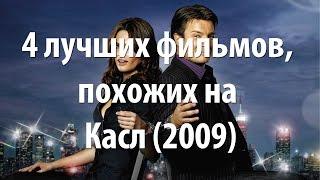 4 лучших фильма, похожих на Касл (2009)