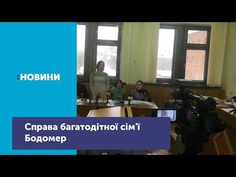 Телеканал UA: Житомир: Відбулося засідання Апеляційного суду у справі багатодітної сім'ї Бодомер