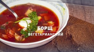 Рецепт Борща   Самый Вкусный Вегетарианский Борщ. Готовим простые рецепты от wowfood.club