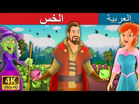 الخس | The Salad Story in Arabic | قصص اطفال | Arabian Fairy Tales | قصص اطفال | حكايات اطفال
