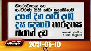 Paththaramenthuwa - (2021-06-10) | ITN Thumbnail