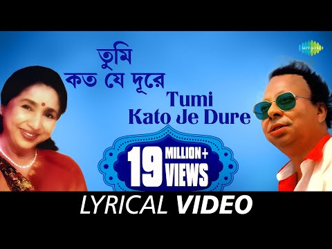 Tumi Kato Je Dure with Lyric | তুমি কত যে দূরে| Asha Bhosle | R.D