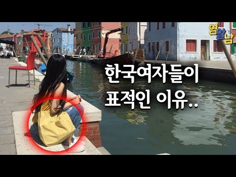 요새 유럽에서 한국여자들이 표적이 되고 있는 이유
