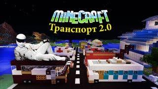 видео: #27 Транспорт в Minecraft!!! 2.0