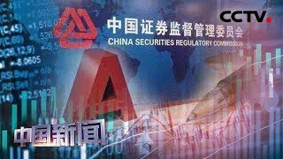 [中国新闻] 证监会:新股审核政策没有新的调整 | CCTV中文国际