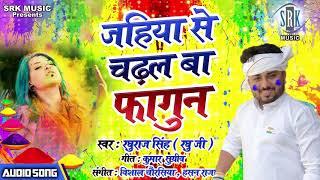 Jahiya Se Chadal Ba Phagun | Raghuraj Singh | | Bhojpuri Superhit Holi Song 2019