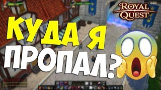 КУДА Я ПРОПАЛ - Royal quest