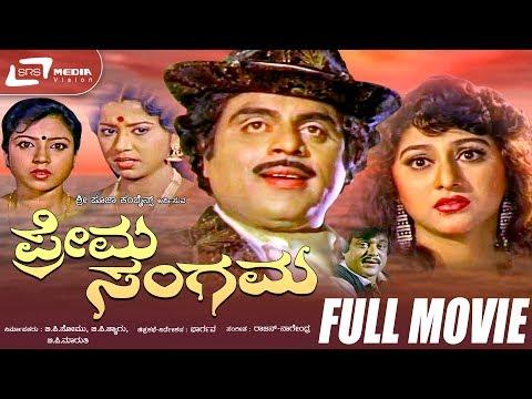 Prema Sangama – ಪ್ರೇಮ ಸಂಗಮ|Kannada Full HD Movie Starring Ambarish, Malashree