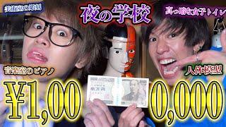 【恐怖】夜の廃校に隠された100万円を見つけた人が全額GET!!wwwww