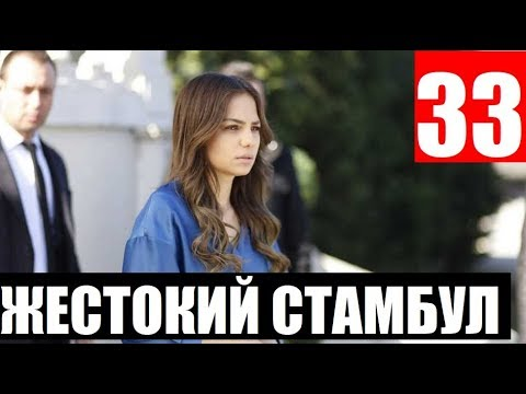ЖЕСТОКИЙ СТАМБУЛ 33 СЕРИЯ РУССКАЯ ОЗВУЧКА. Дата выхода и анонс