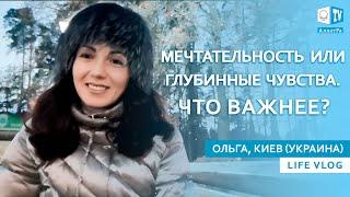 Жить надо сейчас, а не мечтать о пустом. Ольга (Киев, Украина). LIFE VLOG thumbnail