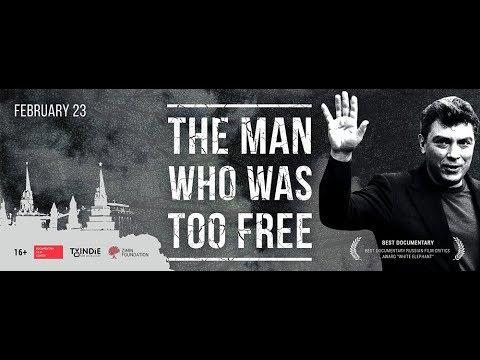 Слишком свободный человек
