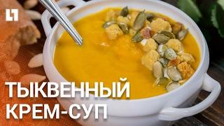 Готовим тыквенный крем-суп