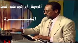 الموسيقار ابراهيم محمد الحسن - المهيرة